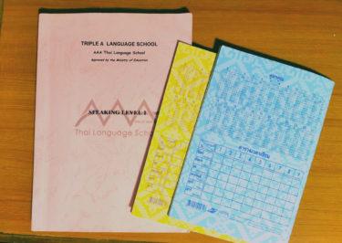 タイ語学校の始まり始まり。
