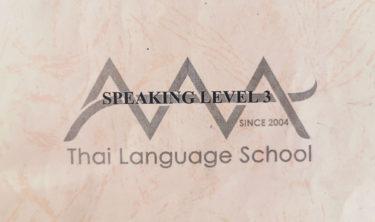 スピーキング クラス3(最終)でも全然話せない AAA(トリプルエー)タイ語学校